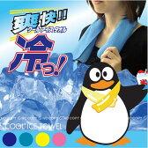 【在庫処分】爽快!クールアイスタオル冷っ!【ひんやりタオル】/10P03Dec16