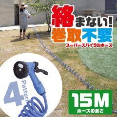ホース/ホースリール/15m/ガーデニング/水やり/散水/洗車/ガーデンコイル/コイルホース[TONE]【...