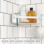 バスルーム 収納 / フレックスジェルロック コーナービン FLEX GEL-LOCK CORNER BIN [21004435660] 【P10】/10P03Dec16