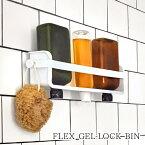 バスルーム 収納 / フレックスジェルロック ビン FLEX GEL-LOCK BIN [210044001660] 【P10】/10P03Dec16