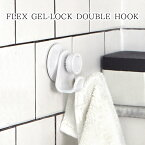 バスルーム 収納 / フレックスジェルロック ダブルフック FLEX GEL-LOCK DOUBLE HOOK [21004434660] 【P10】/10P03Dec16