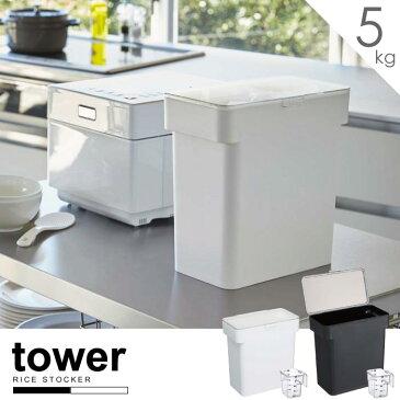 米びつ 5kg tower / 密閉 袋ごと米びつ タワー 5kg 計量カップ付 【P10】/10P03Dec16