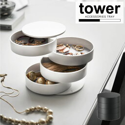 収納 片づけ 小物入れ /アクセサリートレー 4段 tower タワー【P10】/10P03Dec16