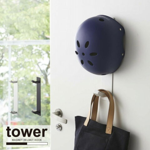 玄関 収納 片付け/マグネットキッズヘルメットフック タワー【P10】/10P03Dec16