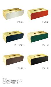 ティッシュケース/おしゃれ/COLORBOX/YK05-108/カラーボックス