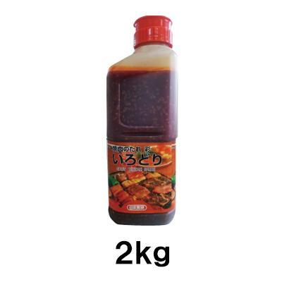 日本食研焼き肉のたれ彩2kg焼肉のたれ焼肉のタレ業務用バーベキューキャンプアウトドアパーティープルコギ