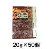 日本食研 ローストビーフソース 20g (50個入) ソース すっきり 使い切り 小袋 業務用