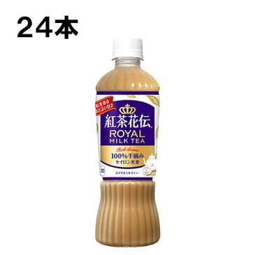紅茶花伝 ロイヤルミルクティー 470ml 24本 (24本×1ケース) PET 紅茶 安心のメーカー直送