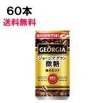 【スタンプラリー対象】 ジョージア グラン微糖 ラッキータブ 185g 60本 (30本×2ケース) 缶 珈琲 コーヒー 安心のメーカー直送 日本全国送料無料 運試し