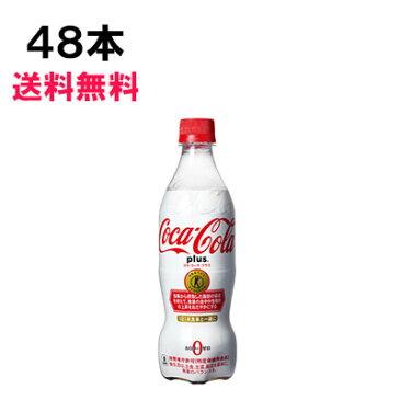 コカ・コーラ プラス 470ml 48本 (24本×2ケース) PET 特定保健用食品 炭酸飲料 Coca-Cola