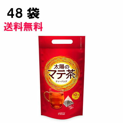 太陽のマテ茶 情熱ティーバッグ 2.3g 240袋 (10個入×24袋) 安心のメーカー直送