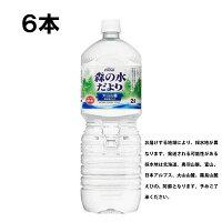 森の水だより2l6本(6本×1ケース)PET日本の水軟水安心のメーカー直送