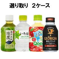 コカコーラお茶コーヒー果汁水280mlよりどり選べる2ケースセット48本(24本×2ケース)綾鷹爽健美茶ジョージアクーいろはす