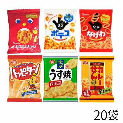 東ハト 亀田 よりどり 選べる 20袋 セット キャラメルコーン ポテコ なげわ ハッピーターン うす焼き カレーせんべい