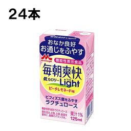 森永乳業 毎朝爽快 Light ピーチレモネード味 125ml 24本(24本×1ケース)紙パック 機能性表示食品