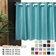 小窓用完全遮光カフェカーテン目隠しおしゃれオーダーカフェカーテン小窓カーテン幅約100×45cm・75cm・90cm