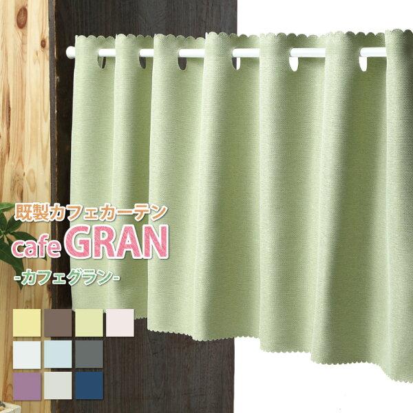 カーテンカフェカーテン小さいカーテン遮光ロング小窓用目隠しおしゃれオーダーカーテン小窓カーテン カフェグラン 幅約100cm・約