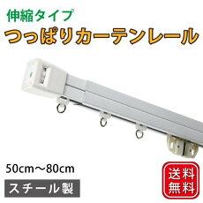 取付簡単!伸縮つっぱりカーテンレールテンションレール50cm〜80cm