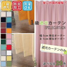 カーテン遮光カーテン1級おしゃれ安いオーダーカーテン幅40cm〜100cm丈20cm〜70cm防炎無地送料無料日本製