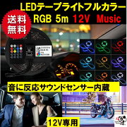 LEDテープライト5m防水12VフルカラーRGB5mサウンドセンサー内臓音に反応5050150連コントローラ正面発光防水PL保険加入間接照明ポイント消化