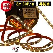 LEDテープライト12V5m非防水SMD5050300連電球色白ベースDCコネクタ正面発光PL保険加入間接照明