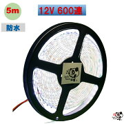 LEDテープライト防水5m12V白電球色青赤緑黄600連0.5sq20cmリード線正面発光PL保険加入間接照明