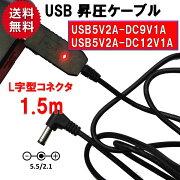 USB5V-9V5V-12VDC電源昇圧ケーブルUSB→DC外径5.5mm内径2.1mm長さ1.5mL字型コネクタセンタ—プラスブースターポイント消化