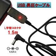USB5V-9V5V-12VDC電源昇圧ケーブル外径5.5mm内径2.1mm長さ1.5mL字型コネクタセンタ—プラスブースターポイント消化