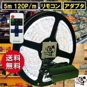 LEDテープライト 100V 防水 5m アダプタ リモコンセット白 電球色 青 赤 緑 黄 間接照明 天井照明 カウンタ照明 棚下照明 ショーケース照明カット可能