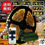 LEDテープライト 電球色 白 100V 非防水 5m アダプタ リモコンセット 600連 白ベース間接照明 天井照明 カウンタ照明 棚下照明 ショーケース照明切断可能