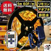 LEDテープライト 電球色 100V 非防水 5mアダプタ リモコンセット300連 白ベース間接照明 天井照明 カウンタ照明 棚下照明 ショーケース照明切断可能