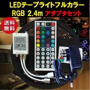 LEDテープライト100vアダプタセットフルカラーRGB5050150連2.4m高品質コントローラ正面発光防水PL保険加入間接照明