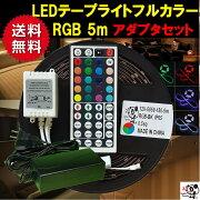 LEDテープライト100vアダプタセットフルカラーRGB5050150連5m高品質コントローラ正面発光防水PL保険加入間接照明