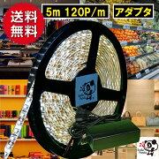 LEDテープライト電球色100V防水5mアダプタセット600連防水間接照明天井照明カウンタ照明棚下照明ショーケース照明切断可能