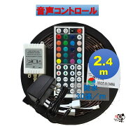AlexaNatureRemo対応音声コントロールLEDテープライトフルカラーRGB505030連/m100Vアダプタリモコンセット2.4m高出力コントローラ2ch12A防水間接照明カウンタ照明天井照明