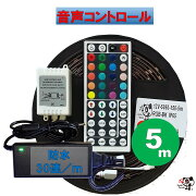 LEDテープライト防水5mAlexaNatureRemo対応音声コントロールRGBフルカラー505030連/m100VACアダプタ調光リモコン高出力コントローラ2ch12A間接照明カウンタ照明天井照明