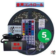 LEDテープライト100V防水5mAlexaNatureRemo対応音声コントロールRGBフルカラー505060連/mACアダプタコンセント調光リモコン高出力コントローラ2ch12A間接照明カウンタ照明天井照明