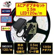 LEDテープライト 100V 防水 2.5m 白 電球色 青 赤 緑 黄 120連/m ACアダプタ コンセント間接照明 天井照明 カウンタ照明 棚下照明 ショーケース照明