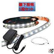 LED棚下灯LED棚下ライト棚下照明ディスプレイライトACアダプタ付白ホワイト電球色適用棚900mm1段分連結可能ショーケースカウンタ照明間接照明