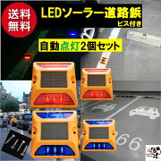 道路鋲LEDソーラー2個セット赤青夜間常時点灯ソーラーライト駐車場車庫路肩鋲縁石鋲自宅外構外壁面危険場所