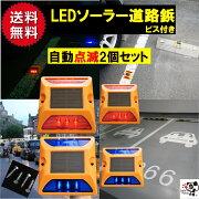 道路鋲LEDソーラー2個セット赤青夜間自動点滅ソーラーライト危険場所自宅外構外壁面駐車場縁石鋲