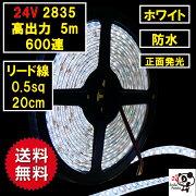 高出力LEDテープライト24V5m防水600連ホワイト白ベース正面発光両端リード線20cm0.5sq楽天スーパーセール