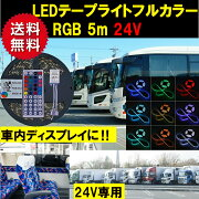 LEDテープライト24vフルカラーRGB5m5050300連高品質2CHコントローラ正面発光防水PL保険加入間接照明