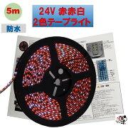 LEDテープライト防水24V5m2835600連赤赤白2色配列ホワイトレッド黒ベースリード線0.5sq20cm強粘着両面テープ正面発光PL保険加入