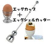 エッグシェルカッター 卵の殻割り エッグカップ 2点セット 卵カッター 卵切り エッグカッター たまご切り アンティーク レトロ おしゃれ シック 可愛い カワイイ キッチン 台所 便利 簡単 調理 ステンレススチール ユニーク おもしろ雑貨