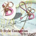送料無料 D Style Connection キーリング / ファッ...