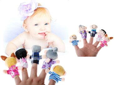 送料無料 指人形 ファミリー 6人 セット / お爺ちゃん お婆ちゃん お父さん お母さん 男の子 女の子 パペット ままごと 童話 イベント お子様 かわいい 保育園 赤ちゃん ゴムつき はずれにくい 絵本 読み聞かせ カラフル おもちゃ 玩具