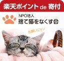 楽天ポイントを動物保護に寄付しよう!!1ポイントから受付可楽天ポイントを動物保護に寄付しよう...
