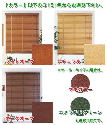 【フルネス】木製ブラインドヴィンテージ