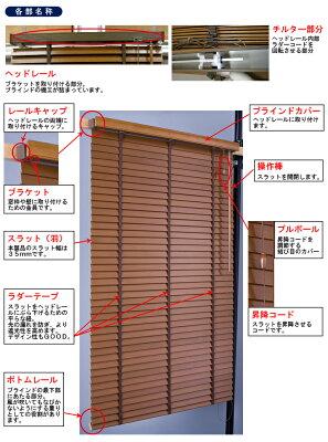 フルネス送料無料破格の木製ブラインド!VINTAGE(ヴィンテージ)規格サイズ巾88cm×丈183cm(シングルタイプ)